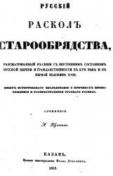 Книга Русский раскол старообрядства