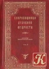 Книга Сокровищница духовной мудрости. Антология святоотеческой мысли в 12 томах (4 том)