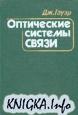 Книга Дж. Гауэр. Оптические системы связи.