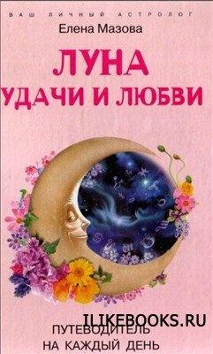 Книга Мазова Елена - Луна удачи и любви. Путеводитель на каждый день