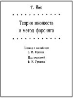 Книга Теория множеств и метод форсинга