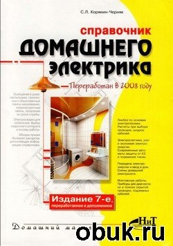 Книга Справочник домашнего электрика. 7-е издание