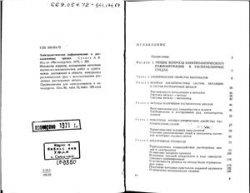 Книга Электролитическое рафинирование в расплавленных средах