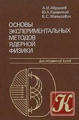 Книга Основы экспериментальных методов ядерной физики