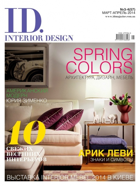Журнал: ID.Interior Design №3-4 (март-апрель 2014 / Украина)