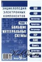 Книга Энциклопедия электронных компонентов