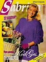 Журнал Сабрина 1993-05