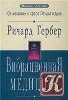 Книга Вибрационная медицина