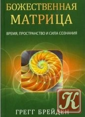 Книга Божественная матрица. Время, пространство и сила сознания