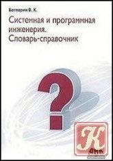Книга Системная и программная инженерия. Словарь-справочник