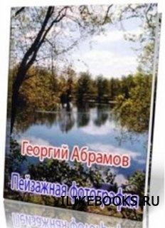 Книга Абрамов Георгий - Пейзажная фотография