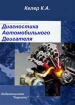 Книга Диагностика автомобильного двигателя