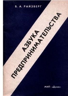 Книга Райзберг Б. А. Азбука предпринимательства