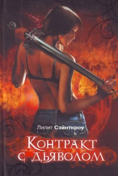 Книга Лилит Сэйнткроу Контракт с дьяволом