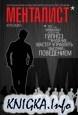 Книга Менталист Настольная книга развития сверхспособностей сознания