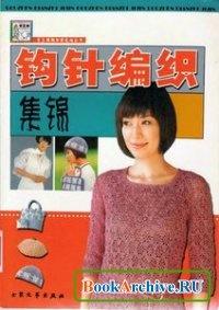 Журнал Gouzhen Bianzhi Jijin №10.