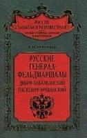 Книга Русские генерал-фельдмаршалы Дибич-Забалканский, Паскевич-Эриванский