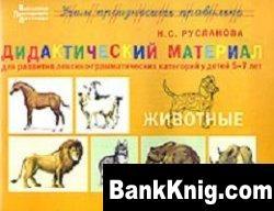 Книга Дидактический материал для развития лексико-грамматических категорий у детей 5-7 лет. Животные