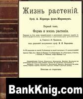 Книга Кернер. Жизнь растений. Том 1 (1901)