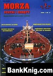 Журнал Morze Statki i Okrety 1999 No 3