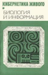 Книга Кибернетика живого
