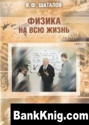 Книга Физика на всю жизнь