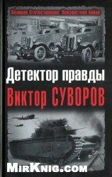 Книга Детектор правды Виктор Суворов