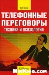 Книга Телефонные переговоры. Техника и психология