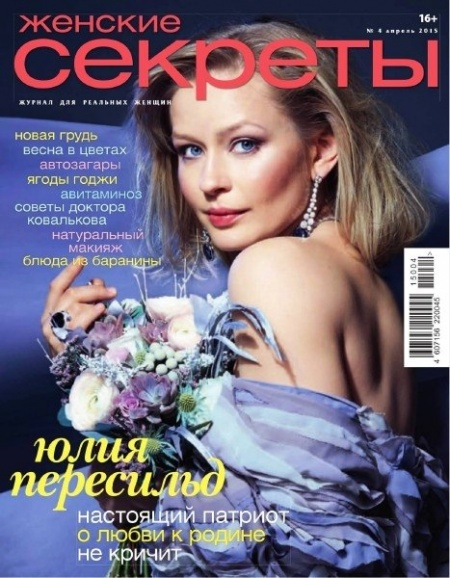 Книга Журнал: Женские Секреты №4 (апрель 2015)