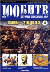Книга Журнал. 100 битв, которые изменили мир №16. Канны-216 до н.э. 2011
