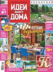 Журнал Книга Идеи вашего дома № 7 июль 2015