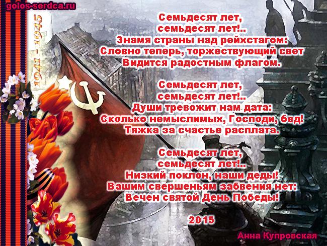 Поздравление с Днем Победы в стихах - Открытка - 70 лет Великой Победы
