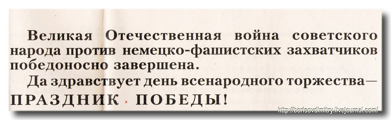 ������_9 ���_1945_http://borisovdimitry.livejournal.com/