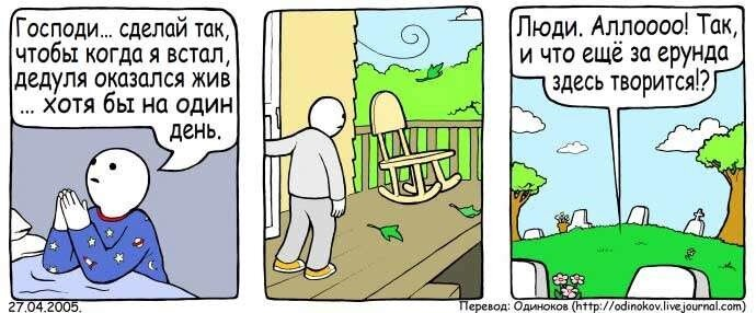 Осторожней с желаниями :)