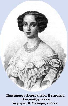 Принцесса Александра Петровна Ольденбургская