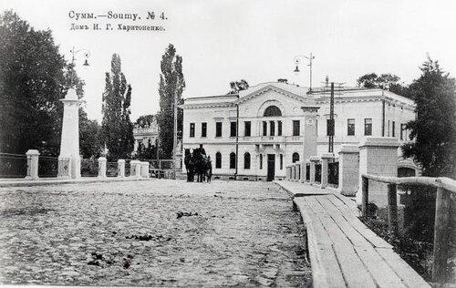 Сумы. Дом И.Г.Харитоненко