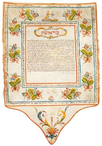 Ктубба 1841
