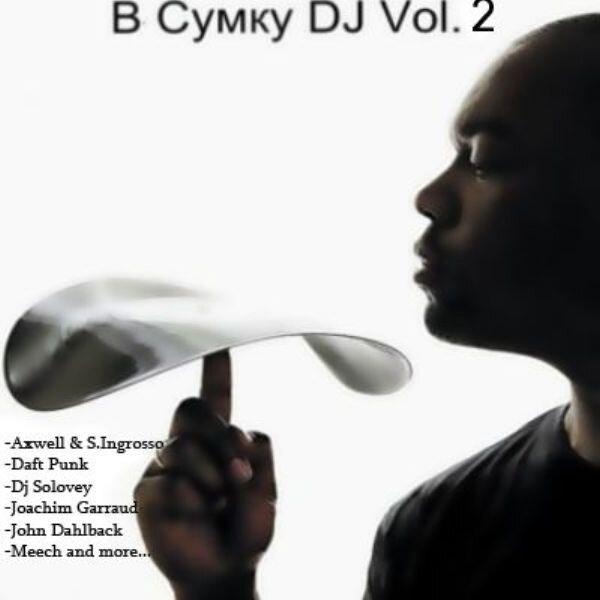 В Сумку DJ vol.2