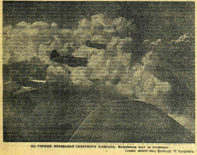 «Красная звезда», 13 октября 1942 года, советская авиация, авиация войны, авиация Второй мировой войны