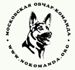Московская Овчар-команда