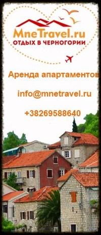аренда апартаментов в Черногории - mnetravel.ru