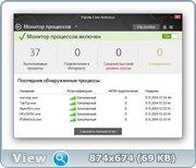 Бесплатный антивирус - Panda Free Antivirus 15.0.4