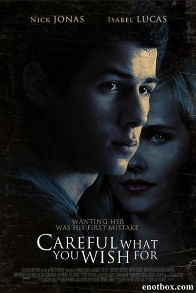 Осторожнее с желаниями / Careful What You Wish For (2015/BDRip/HDRip)