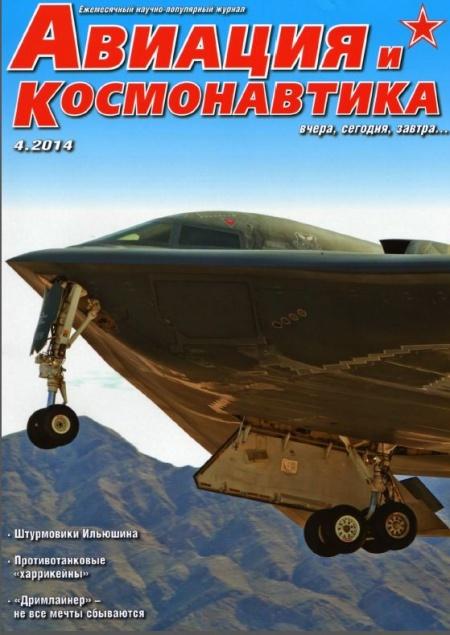 Книга Журнал:  Авиация и космонавтика №4 (апрель 2014)