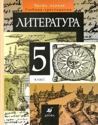 Книга Литература, 5 класс, Часть 2, Курдюмова Т.Ф., 2011