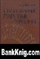 Книга Стационарные паровые турбины