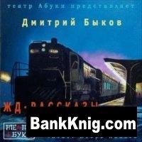 Аудиокнига Дмитрий Быков - ЖД-рассказы (Аудиокнига) mp3 676Мб