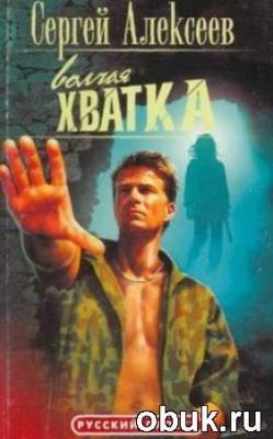 Книга Сергей Алексеев - Волчья Хватка 3 (Аудиокнига)