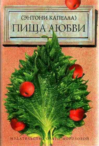 Книга Энтони Капелла Пища любви