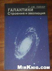 Книга Галактики. Строение и эволюция